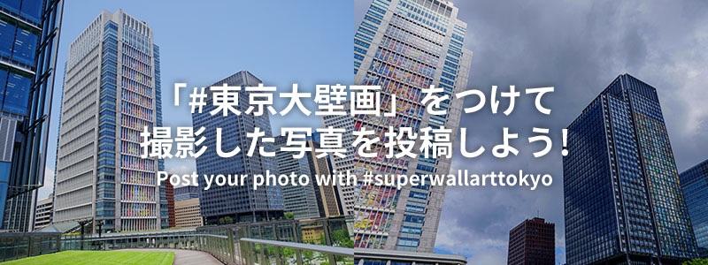 「#東京大壁画」をつけて撮影した写真を投稿しよう